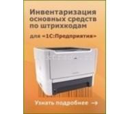 Программное обеспечение Cleverence MS-1C-ASSET-MANAGEMENT-RFID