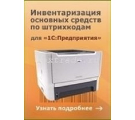 Программное обеспечение Cleverence MS-1C-ASSET-MANAGEMENT-RFID