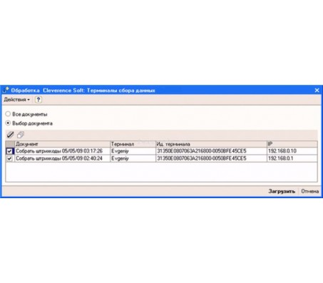 Программное обеспечение Cleverence MS-1C-WIFI-DRIVER - Android