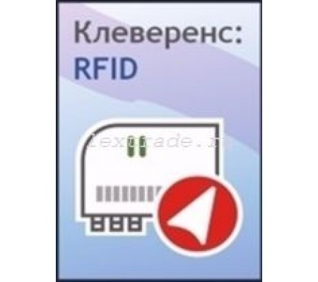 Программное обеспечение Cleverence PC-1C-RFID-RD