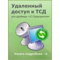 Программы для терминалов сбора данных
