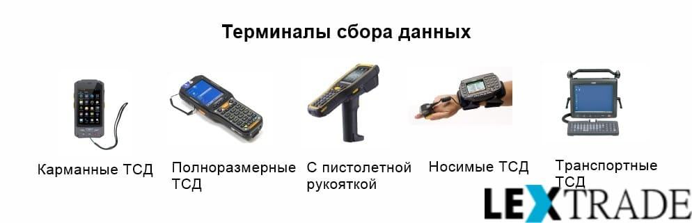 Терминалы сбора данных (ТСД) на выбор